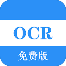 免费OCR