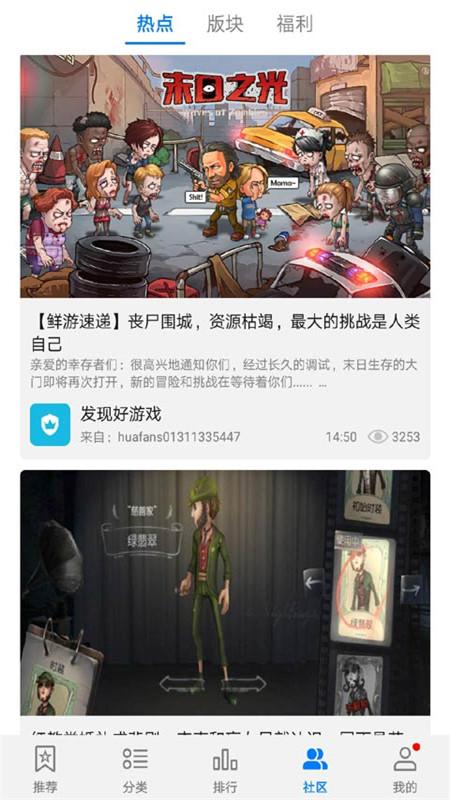 下載Android版本的Huawei Game Center應用