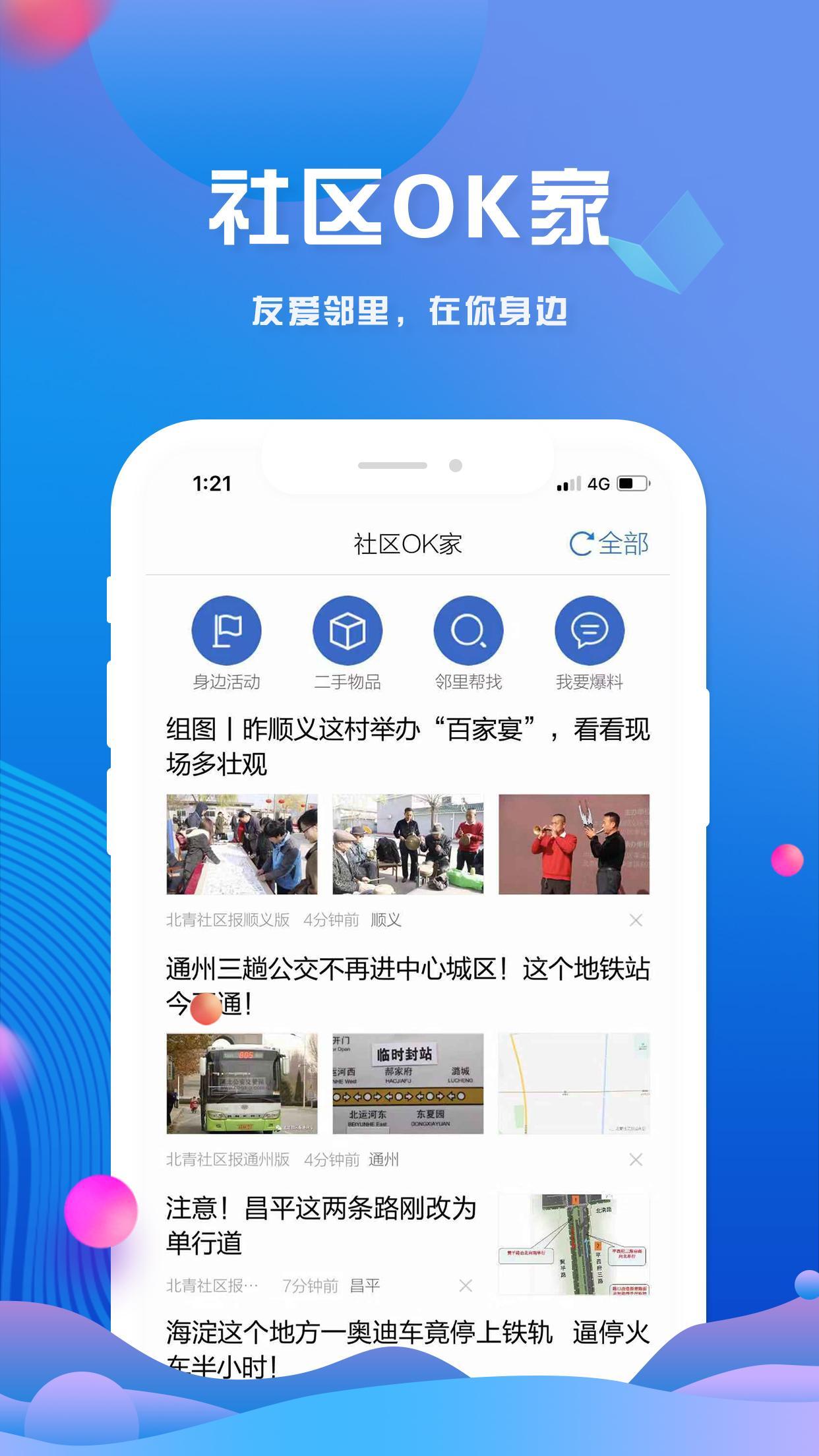 由北京青年报社官方出品,以北京青年报的权威性为基础,北京头条整合图片