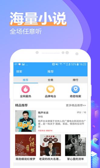 有声小说app_有声小说阅读器app_盗墓笔记有声小说app下载
