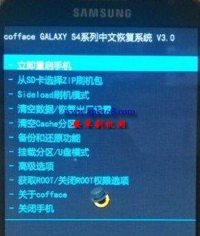 三星GALAXY S4 I9500中文recovery 适用于国/欧/港/台/亚太_华粉圈