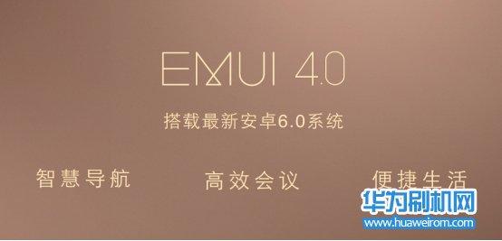 华为手机EMUI4.0(Android6.0)适配进度(华为P8适配中)