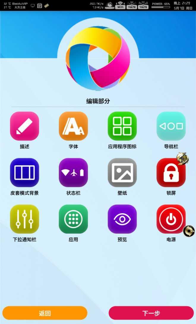 华为手机主题编辑器 华为EMUI主题制作神器 1.9.13最新版