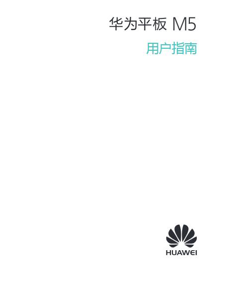 华为平板M5/M5 Pro说明书