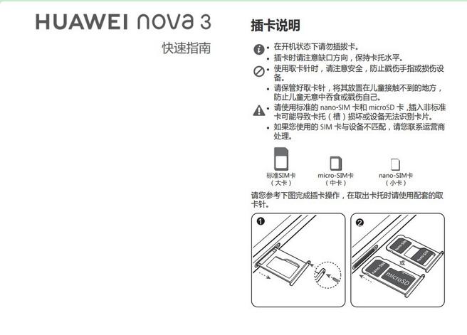 华为Nova3说明书 (PAR-AL00&TL00)EMUI8.2快速入门手册