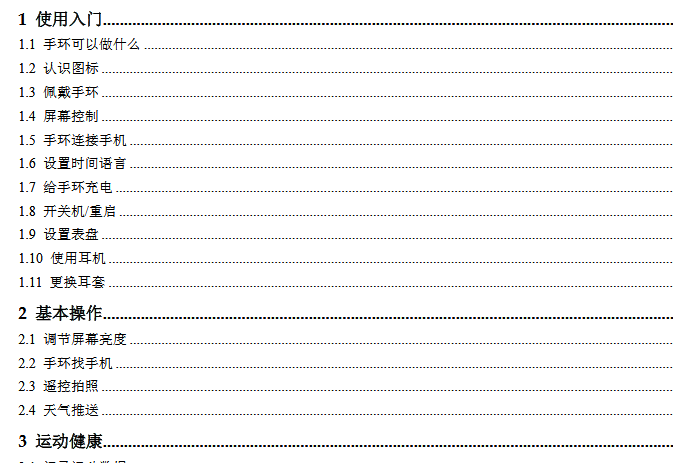 华为手环B5中文说明书_B5(Janus系列)快速入门指南