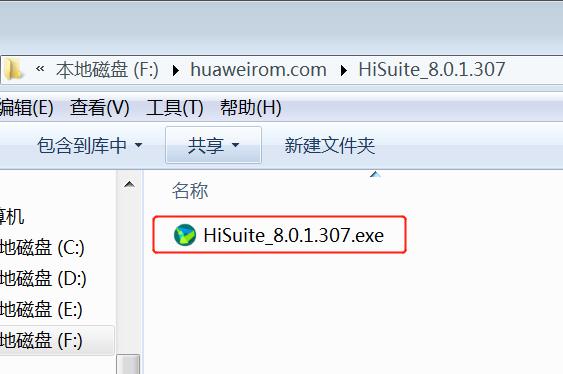 EMUI9.0回退EMUI8.X操作步骤: