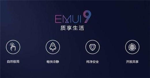 荣耀10怎么升级EMUI9.0?荣耀10升级EMUI9.0图文教程