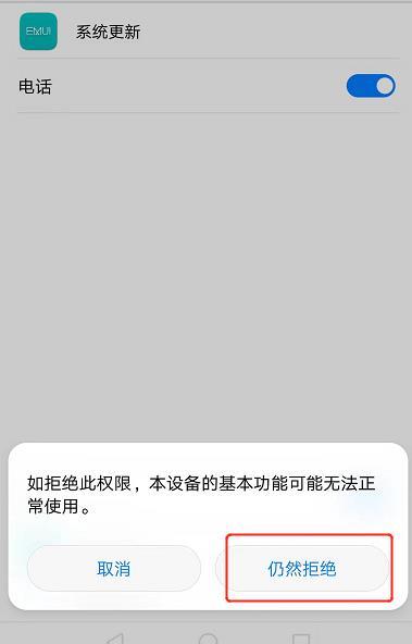 荣耀8X系统自动更新怎么关闭?荣耀8X一键关闭自动更新设置方法