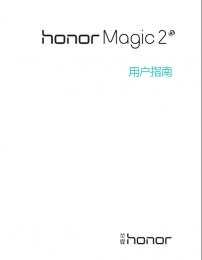 荣耀Magic2说明书下载 荣耀Magic2新手操作指南